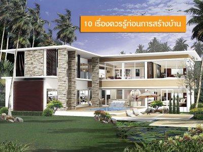 10 เรื่องควรรู้ก่อนการสร้างบ้าน - การสร้างบ้านควรดูอะไรบ้าง